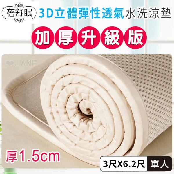 蓓舒眠 3D立體彈簧透氣水洗涼墊 (單人加厚升級版) 3尺X6.2尺_米色