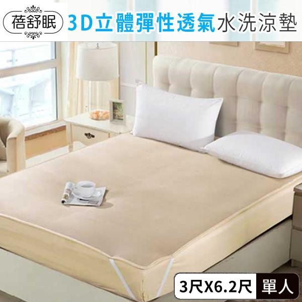 蓓舒眠  3D立體彈性透氣水洗涼墊 (單人) 3尺x6.2尺