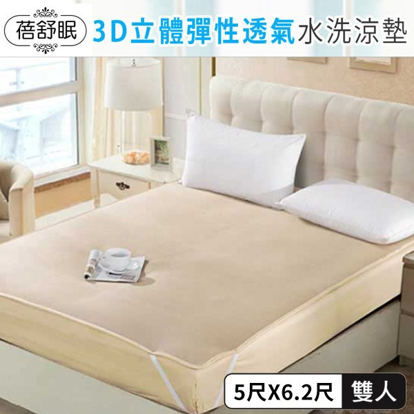 蓓舒眠  3D立體彈性透氣水洗涼墊 (雙人) 5尺x6.2尺