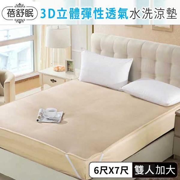蓓舒眠  3D立體彈性透氣水洗涼墊 (雙人加大) 6尺x7尺