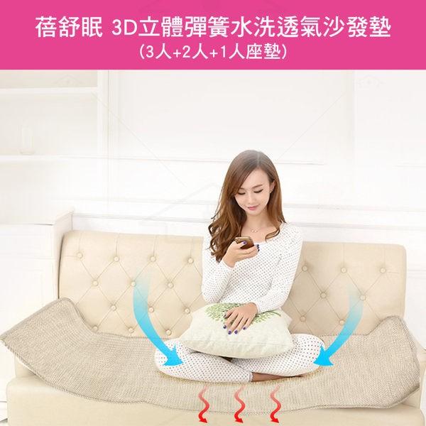 蓓舒眠 3D立體彈性透氣水洗全套沙發座墊/椅墊 (3+2+1人座)
