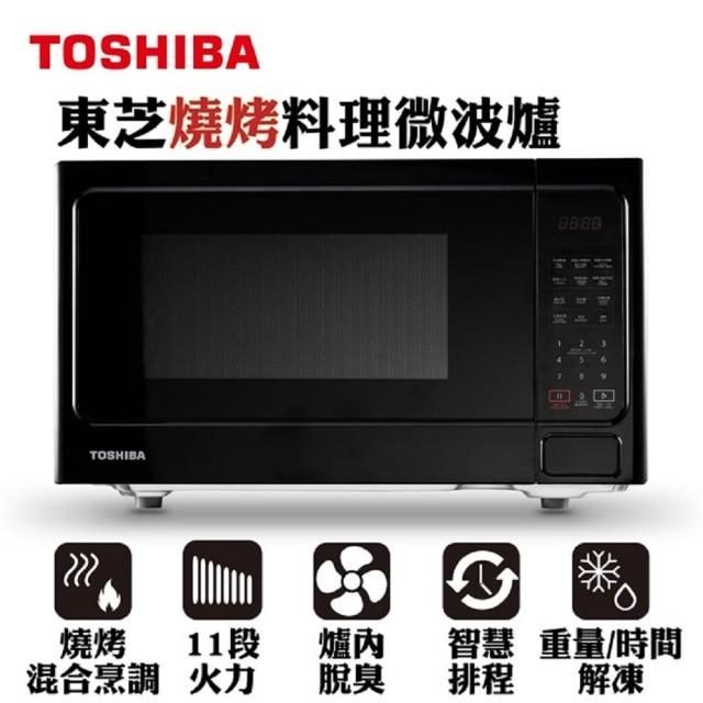 TOSHIBA 東芝  燒烤料理 25L 微波爐(ER-SGS25KTW)