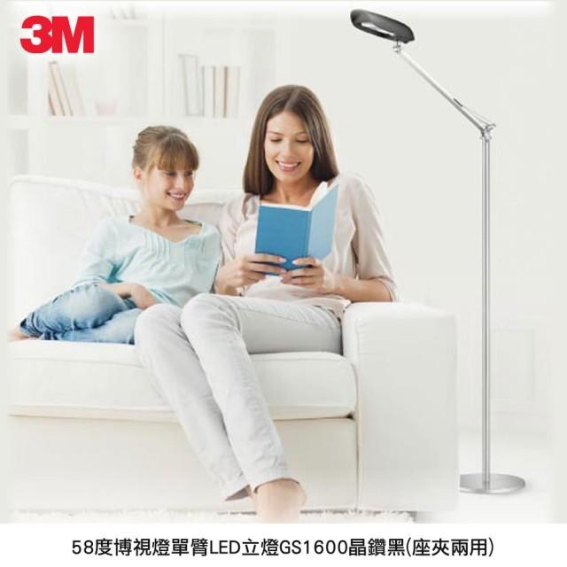 3M  58度博視燈單臂LED立燈-晶鑽黑 (GS1600)