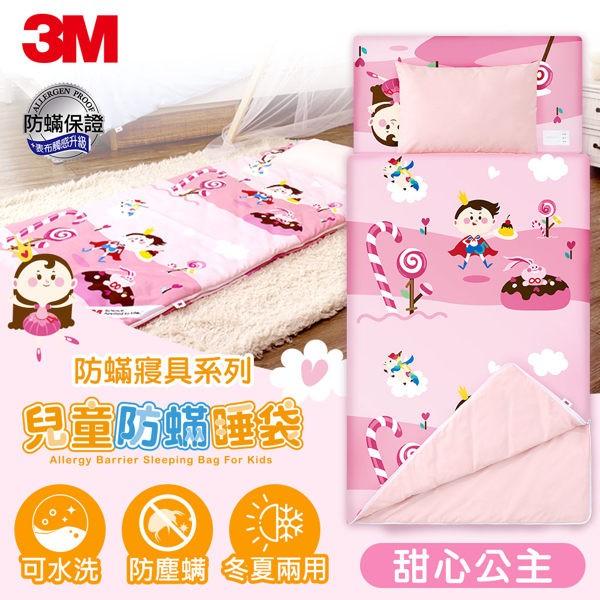 3M 兒童防蟎睡袋-甜心公主