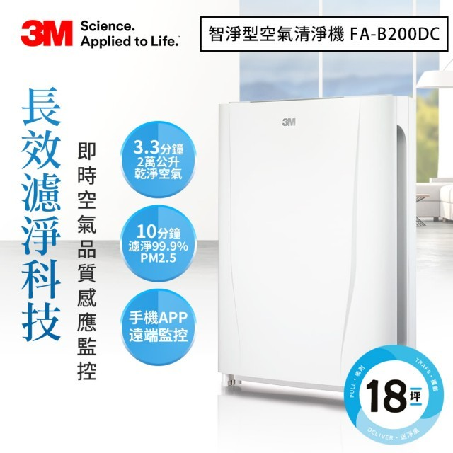3M  淨呼吸長效型智能空氣清淨機 FA-B200DC (適用7.6-18坪空間)