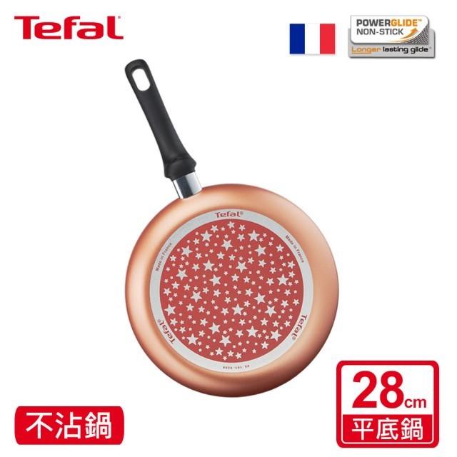 Tefal 特福  法國製星鑽玫瑰系列28CM不沾鍋平底鍋