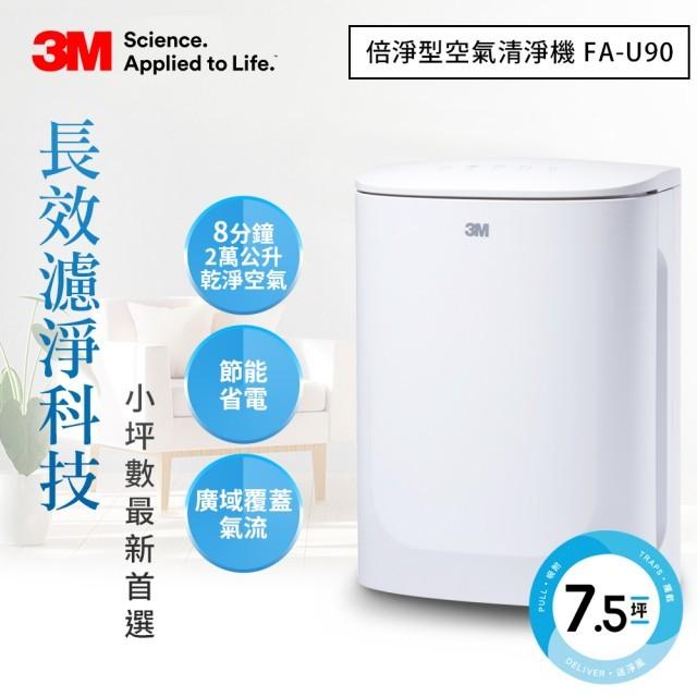 3M 淨呼吸倍淨型空氣清淨機(適用3-7.5坪空間)  FA-U90