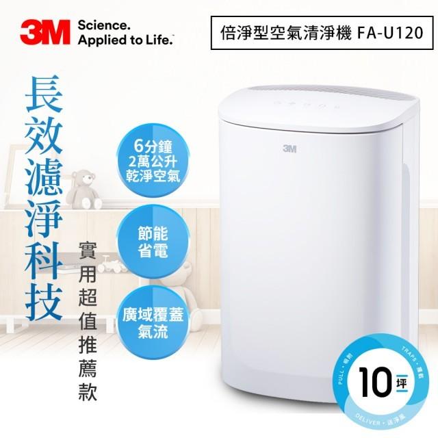 3M  淨呼吸倍淨型空氣清淨機(適用4-10坪空間) FA-U120