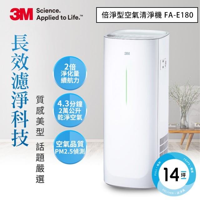 3M  淨呼吸倍淨型空氣清淨機(適用6-14坪空間) FA-E180