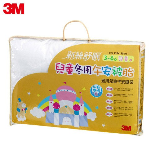 3M 新絲舒眠-兒童午安被(睡袋)-被胎(冬季用)