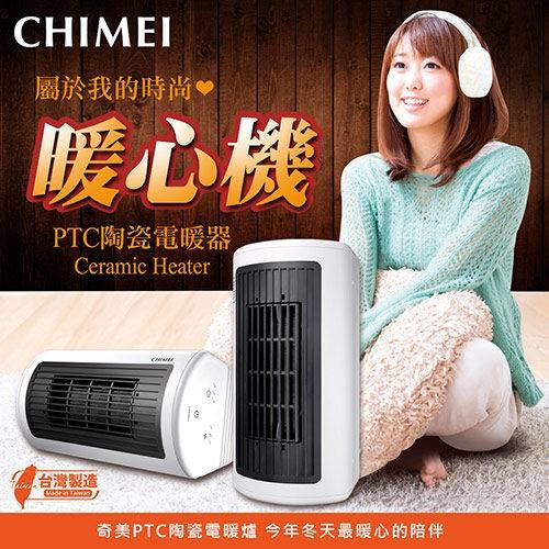 CHIMEI奇美 臥立兩用陶瓷電暖器-白 HT-CR2TW1
