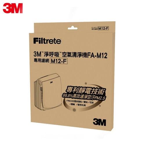 3M 超舒淨型空氣清淨機FA-M12專用濾網(M12-F)
