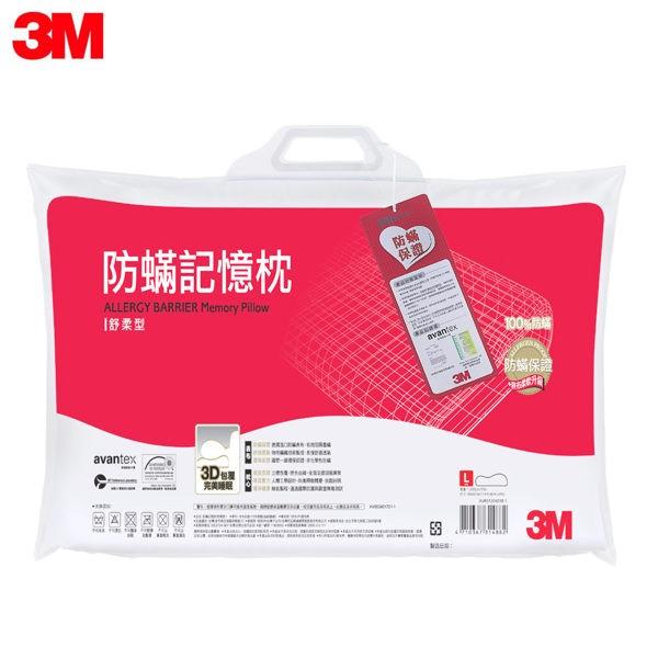3M 防蹣記憶枕-舒柔型(L)