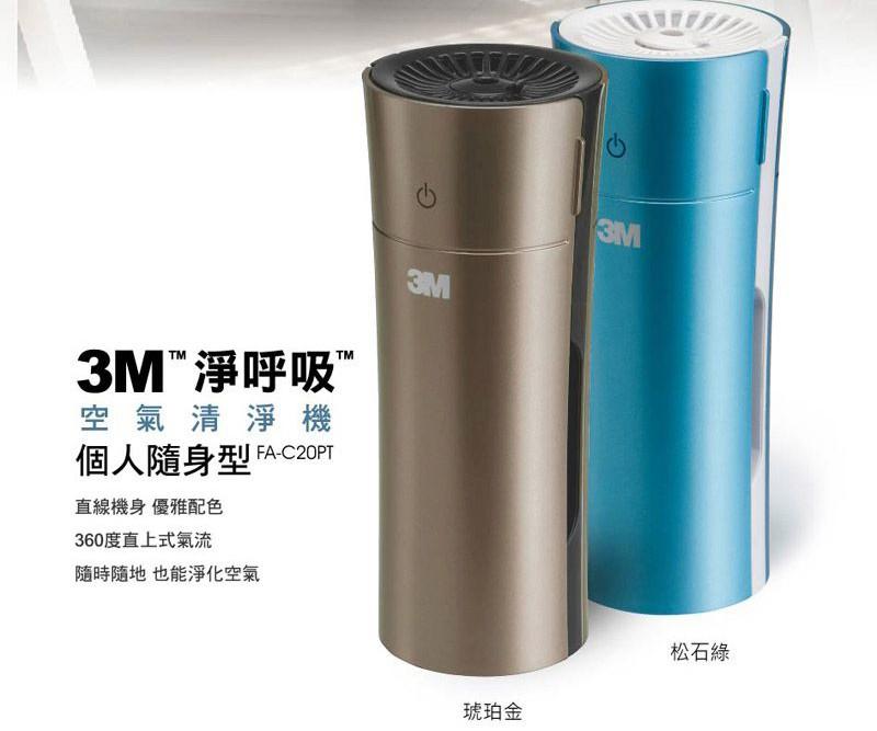 3M 淨呼吸個人隨身型空氣清淨機 FA-C20PT-CP 金色+捲筒濾網 9809-R