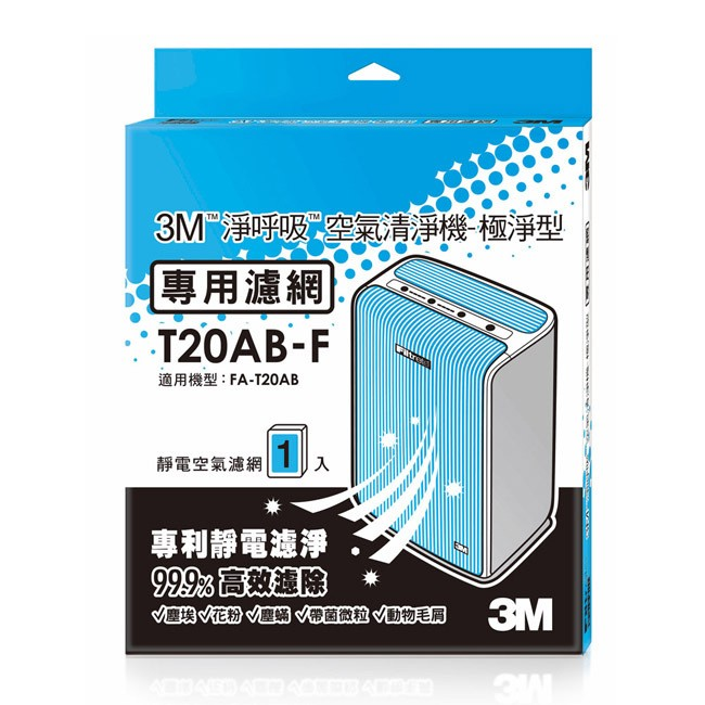 3M 淨呼吸空氣清淨機-極淨型_10坪專用濾網 (T20AB-F)