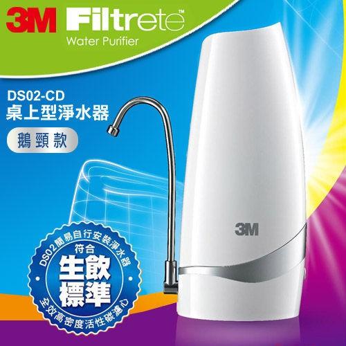 3M 桌上型淨水器-鵝頸款 (DS02-CG)