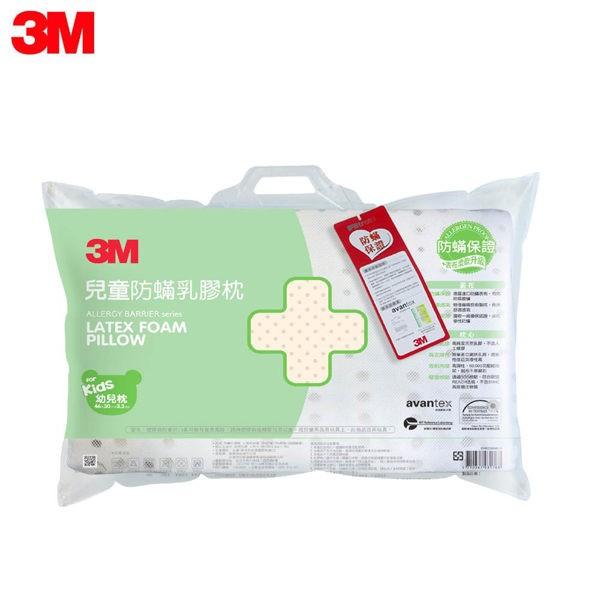 3M 兒童防蹣乳膠枕(幼童枕)