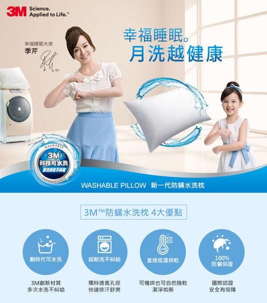 3M 新一代防蹣水洗枕-幼兒型 + 兒童型 + 3M寶寶剪刀