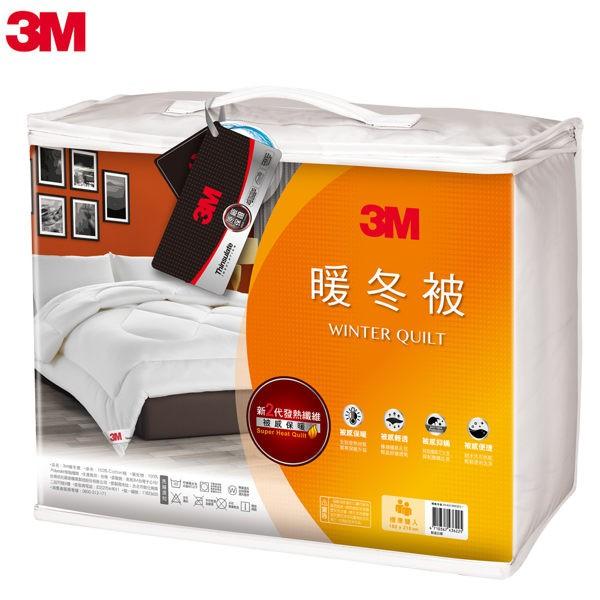 3M 新2代發熱纖維可水洗暖冬被NZ370(雙人加大8x7) 美安專屬特惠價