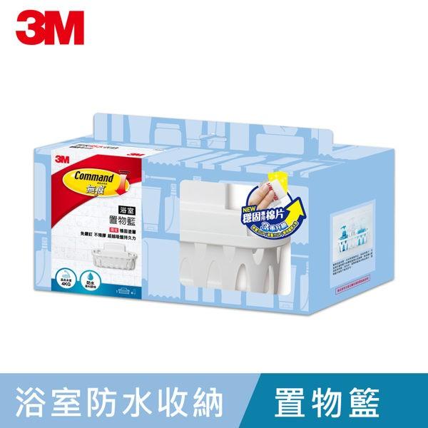 3M 無痕浴室防水收納系列-置物籃