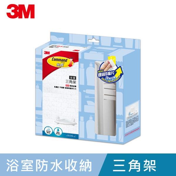 3M 無痕浴室忙水收納系列-三角架