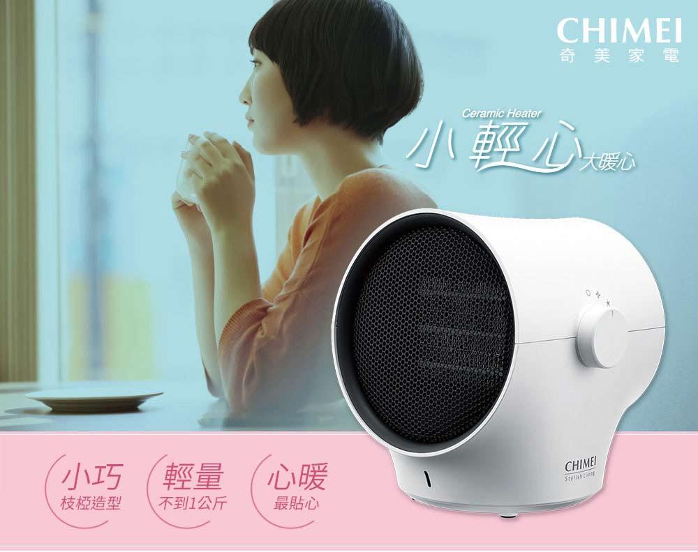 CHIMEI 奇美 枝椏陶瓷電暖器-珍珠白(HT-CRACW1)