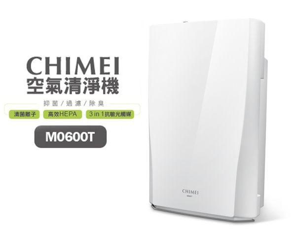 CHIMEI奇美 清菌離子抗敏空氣清淨機 M0600T(適用6-10坪)