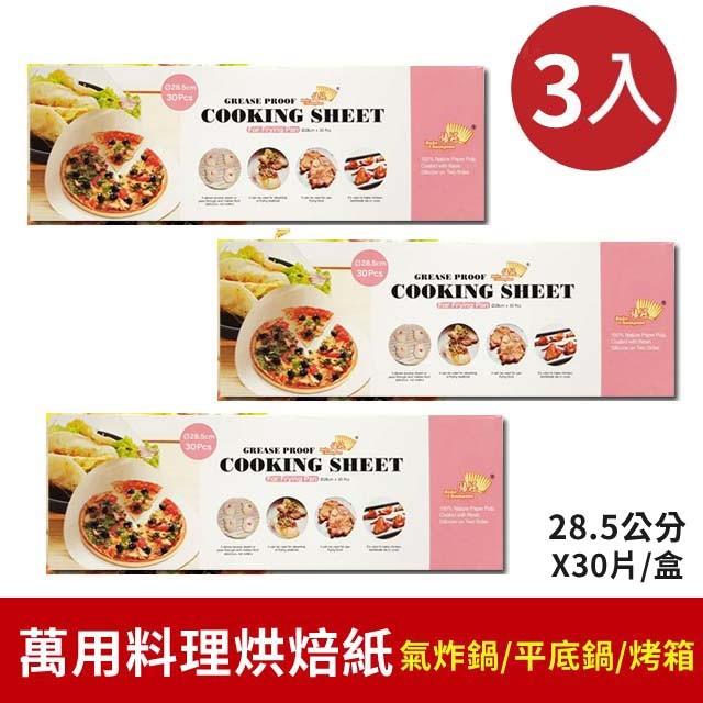 【超值3入】芬蘭 萬用料理烘焙紙 (適用氣炸鍋 / 平底鍋 / 烤箱)
