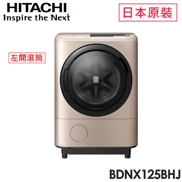 HITACHI 日立  12.5KG日製左開滾筒洗脫烘洗衣機(BDNX125BHJ-N) 香檳金