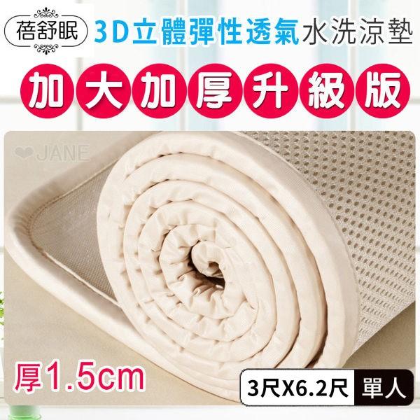 蓓舒眠 3D立體彈簧透氣水洗涼墊 (單人加大加厚升級版) 3尺X6.2尺_米色