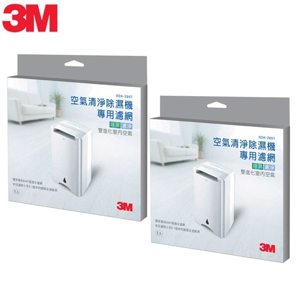3M-淨呼吸空氣清淨除濕機_HAF超微米濾網 (超值2入)