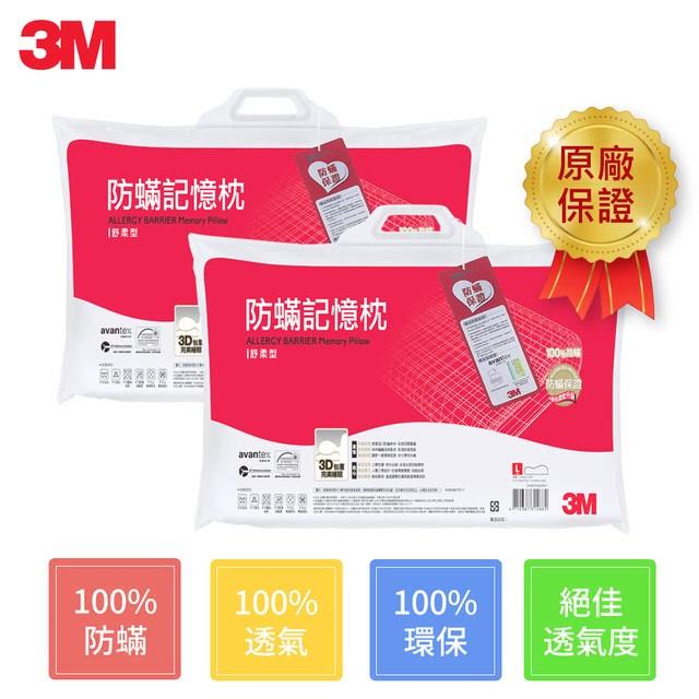 3M 防蹣記憶枕-舒柔型(M) 超值2入組