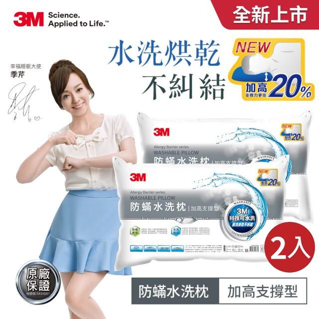 【2019全新上市】3M 新一代防蹣水洗枕-加高支撐型(超值2入組)