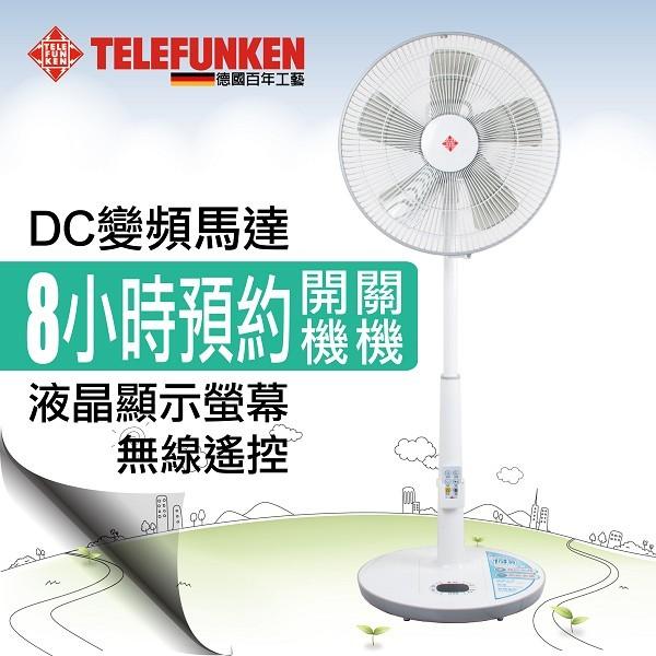 TELEFUNKEN 德律風根14吋變頻DC電扇 (LT-SF1711DC)