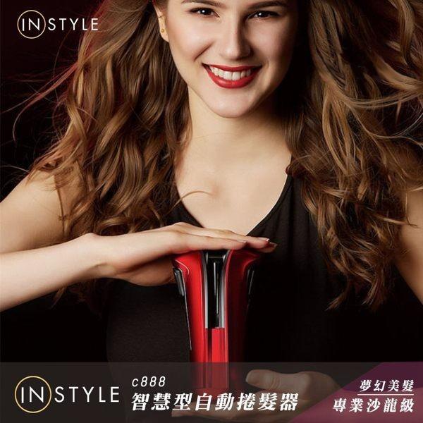 Instyle 伊麗莎白女王  全自動旗艦智慧型智能型負離子捲髮器
