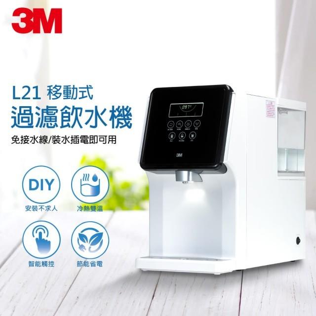 3M  濾淨軟水雙效冷熱飲水機(一級能效) L21
