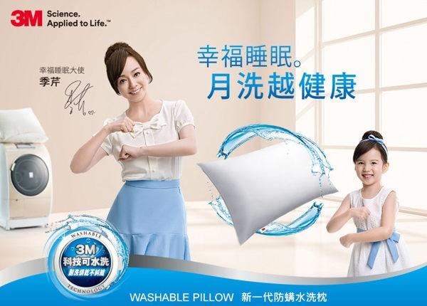 3M 新一代防蹣水洗枕-兒童型 + 3M寶寶剪刀