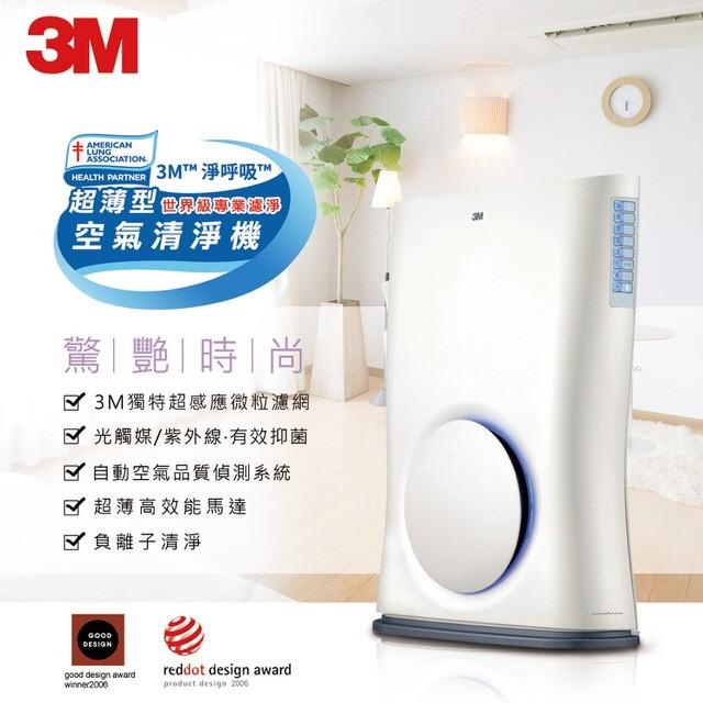 3M Slimax 紫外線光觸媒殺菌超薄型空氣清淨機 (可壁掛/適用 4-9.5坪) 加專用濾網一片