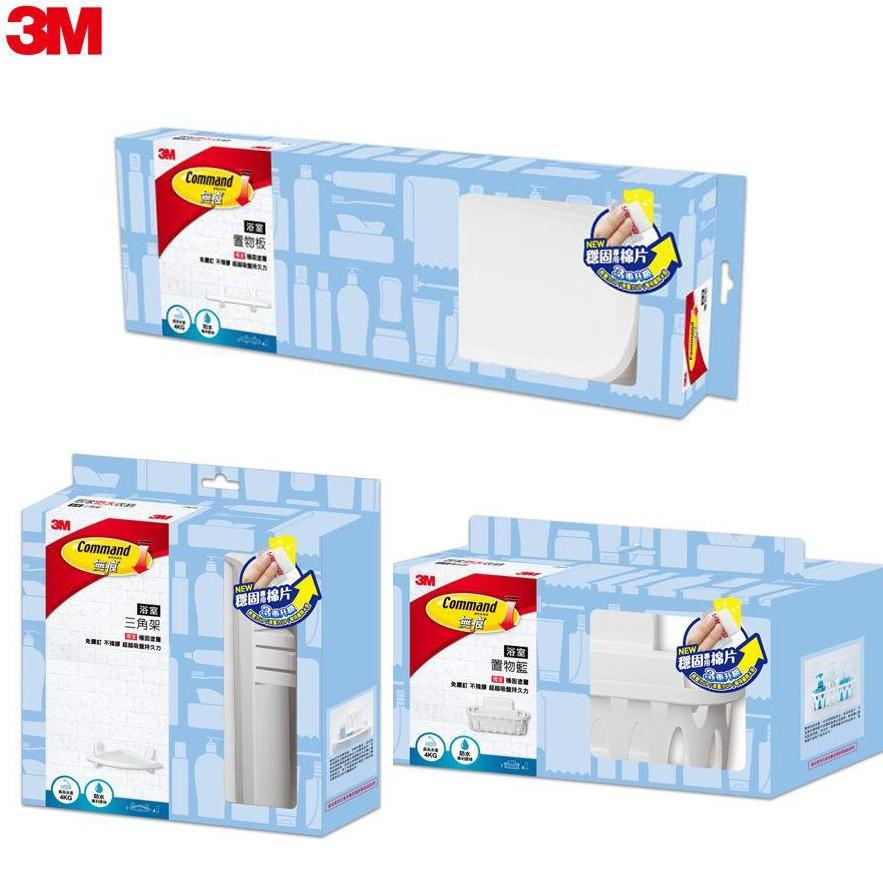3M 無痕浴室防水收納系列 - 超值三件組