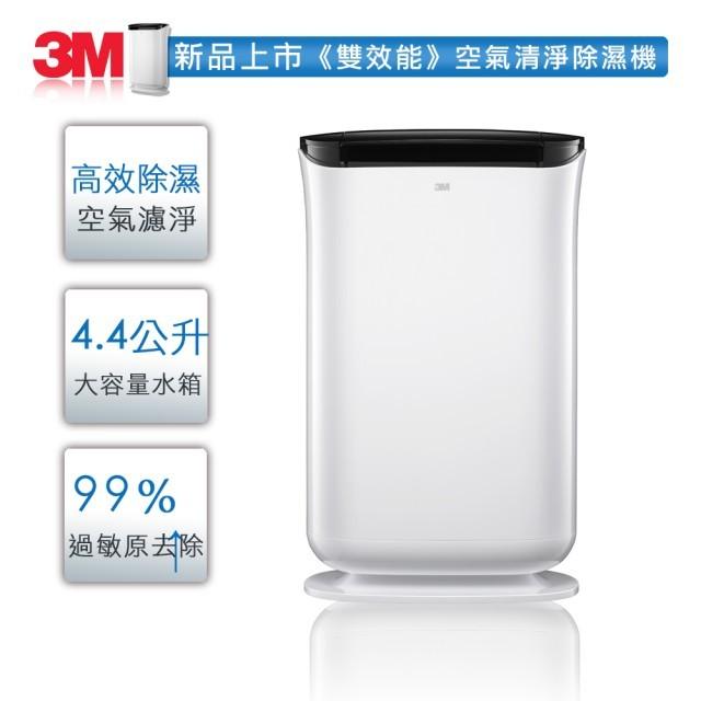 3M 雙效空氣清淨除濕機 FD-A90W 加專用濾網 @1入