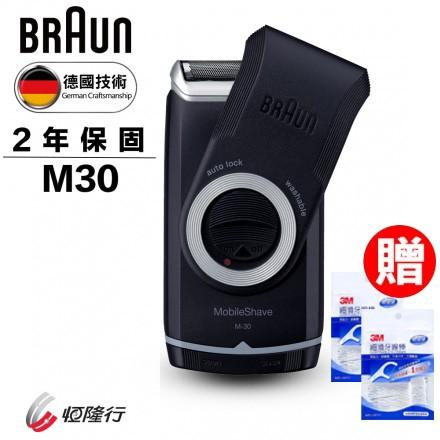德國百靈BRAUN-M系列電池式輕便電動刮鬍刀M30 (獨家送2包3M細滑牙線棒)