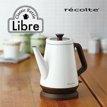 recolte日本麗克特  Libre 經典快煮壺 RCK-2 (典雅白)