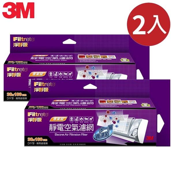 3M 淨呼吸專業級捲筒式靜電空氣濾網(9809-R) 超值二入組