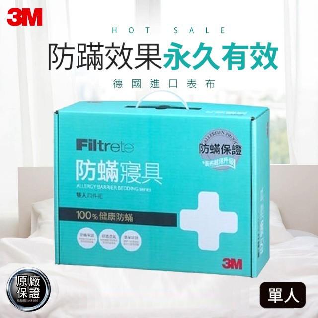 3M 淨呼吸防蹣單人四件組 (AB3111)