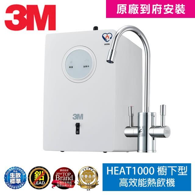3M 高效能櫥下型熱飲機-單機版 HEAT1000 (加贈前置樹脂軟水系統+軟水濾心)