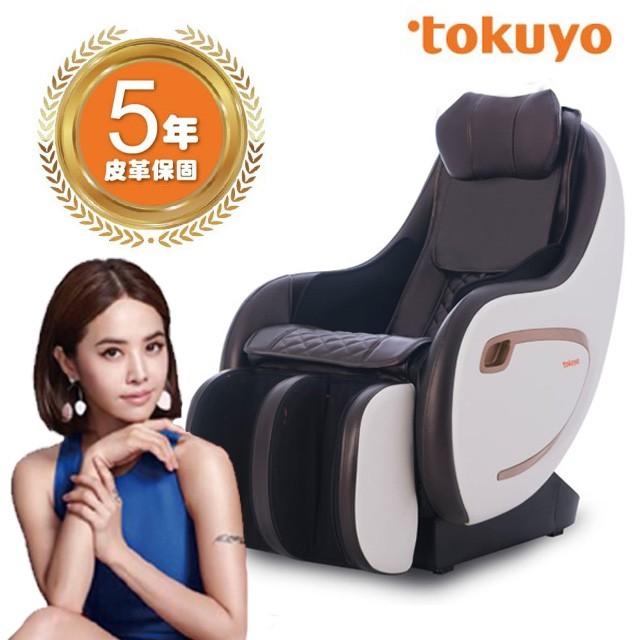 tokuyo  Mini玩美椅 PLUS 按摩沙發_蔡依林代言 (TC-292) 迷咖