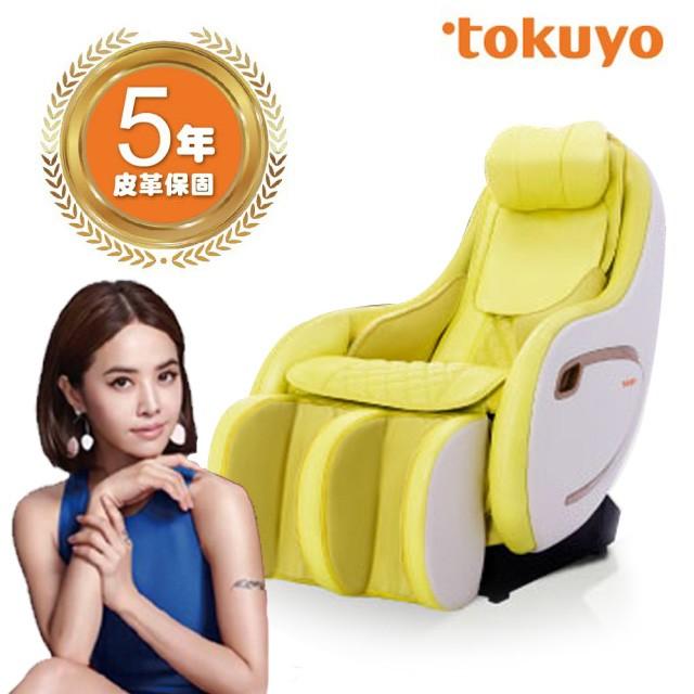 tokuyo  Mini玩美椅 PLUS 按摩沙發_蔡依林代言 (TC-292) 馬卡龍黃