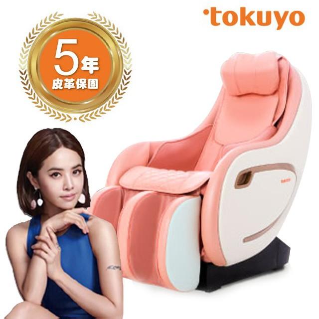 tokuyo  Mini玩美椅 PLUS 按摩沙發_蔡依林代言 (TC-292) 馬卡龍粉