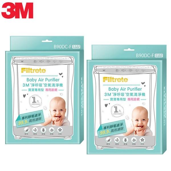 3M 淨呼吸寶寶專用型空氣清淨機專用濾網 (B90DC-F) 超值2入組
