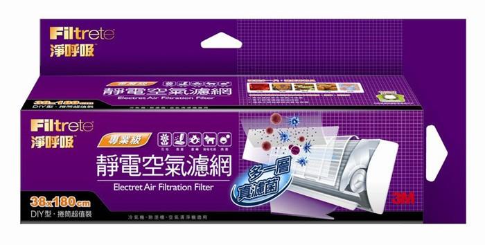 【3M】 淨呼吸專業級捲筒式靜電空氣濾網(9809-R)